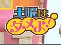 土曜はダメよ!126分スペシャル 動画~2012年12月22日